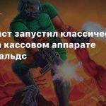 Энтузиаст запустил классический Doom на кассовом аппарате Макдональдс