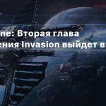 EVE Online: Вторая глава дополнения Invasion выйдет в ноябре