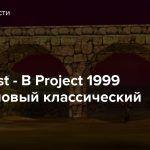 EverQuest — В Project 1999 открыт новый классический сервер