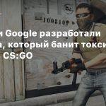 FACEIT и Google разработали ИИ-бота, который банит токсичных игроков CS:GO