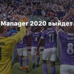Football Manager 2020 выйдет 19 ноября