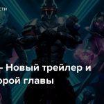 Fortnite – Новый трейлер и старт второй главы