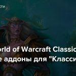 """Гайд: World of Warcraft Classic — Лучшие аддоны для """"Классика"""""""