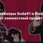 Геймдизайнеры Suda51 и Swery65 раскроют совместный проект 23 октября