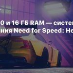 GTX 1060 и 16 ГБ RAM — системные требования Need for Speed: Heat