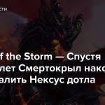 Heroes of the Storm — Спустя столько лет Смертокрыл наконец готов спалить Нексус дотла