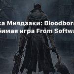 Хидетака Миядзаки: Bloodborne — моя любимая игра From Software