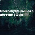 Хоррор Chernobylite вышел в раннем доступе Steam