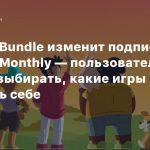 Humble Bundle изменит подписку Humble Monthly — пользователи смогут выбирать, какие игры оставить себе