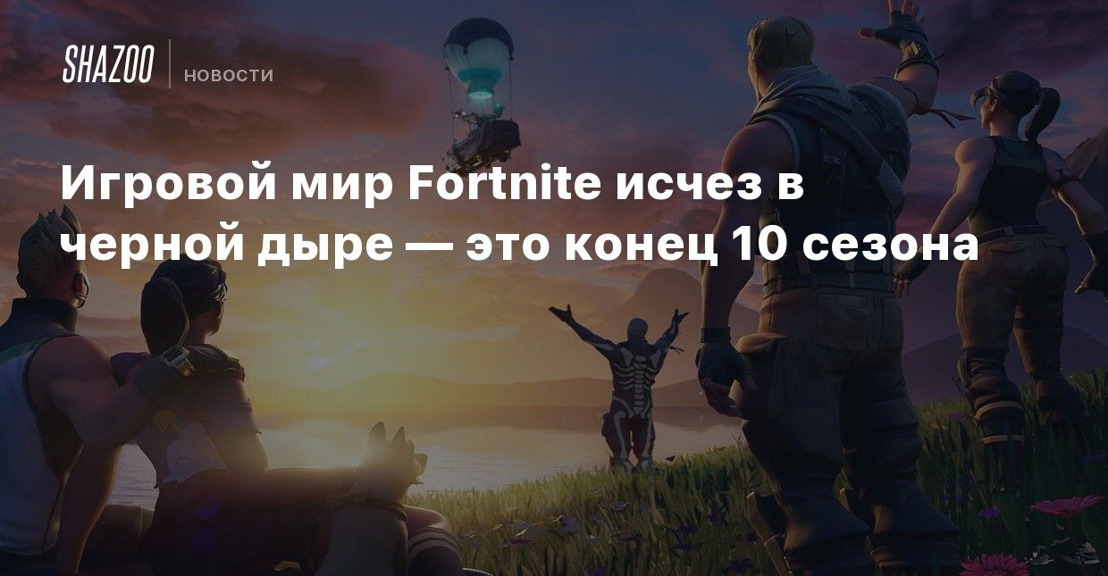 black hole fortnite - 1 день