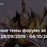 Интересные темы форума за неделю: 28/09/2019 — 04/10/2019