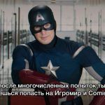 [Итоги] Розыгрыш трех билетов на Comic Con Russia и ИгроМир 2019 за ваши мемы