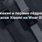 Изображение и первые подробности смарт-часов Xiaomi на Wear OS