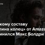 К актерскому составу «Властелина колец» от Amazon присоединился Макс Болдри