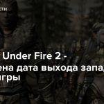 Kingdom Under Fire 2 — Объявлена дата выхода западной версии игры
