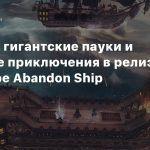 Кракен, гигантские пауки и морские приключения в релизном трейлере Abandon Ship