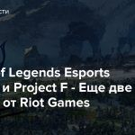 League of Legends Esports Manager и Project F — Еще две новинки от Riot Games