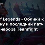 League of Legends — Облики к Хэллоуину и последний патч первого набора Teamfight Tactics