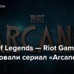 League of Legends — Riot Games анонсировали сериал «Arcane»