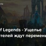 League of Legends — Ущелье призывателей ждут перемены