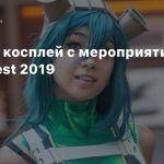 Лучший косплей с мероприятия AnimeFest 2019