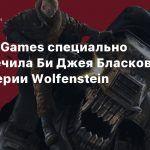 MachineGames специально сделала историю Би Джея Бласковица из Wolfenstein более глубокой