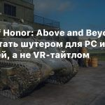 Medal of Honor: Above and Beyond могла стать шутером для PC и консолей, а не VR-тайтлом