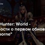 """Monster Hunter: World — Подробности о первом обновлении для """"Iceborne"""""""