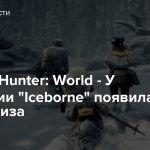 "Monster Hunter: World — У ПК-версии ""Iceborne"" появилась дата релиза"