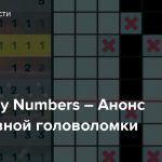 Murder by Numbers – Анонс детективной головоломки