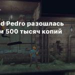 My Friend Pedro разошлась тиражом 500 тысяч копий