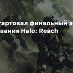 На PC стартовал финальный этап тестирования Halo: Reach