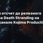 Начался отсчет до релизного трейлера Death Stranding на Twitch-канале Kojima Productions