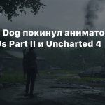 Naughty Dog покинул аниматор The Last of Us Part II и Uncharted 4