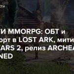 НОВОСТИ MMORPG: ОБТ и киберспорт в LOST ARK, митинг в GUILD WARS 2, релиз ARCHEAGE UNCHAINED