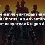 Новый геймплей интерактивного мюзикла Chorus: An Adventure Musical от создателя Dragon Age