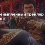Новый геймплейный трейлер Shenmue 3