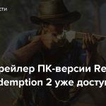 Новый трейлер ПК-версии Red Dead Redemption 2 уже доступен