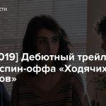 [NYCC 2019] Дебютный трейлер второго спин-оффа «Ходячих мертвецов»