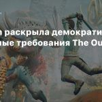 Obsidian раскрыла демократичные системные требования The Outer Worlds