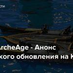 Обзор: ArcheAge — Анонс ноябрьского обновления на Корее