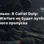 Официально: В Call of Duty: Modern Warfare не будет лутбоксов и сезонного пропуска