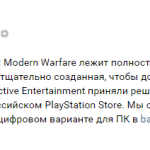 Официально: В России не будут продавать диски с Call of Duty: Modern Warfare, игра не выйдет на PS4 из-за Sony