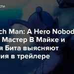 One Punch Man: A Hero Nobody Knows — Мастер В Майке и Стальная Бита выясняют отношения в трейлере