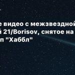 Оцените видео с межзвездной кометой 21/Borisov, снятое телескопом «Хаббл»