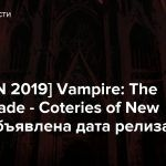 [PDXCON 2019] Vampire: The Masquerade — Coteries of New York — Объявлена дата релиза