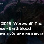 [PDXCon 2019] Werewolf: The Apocalypse — Earthblood представят публике на выставке