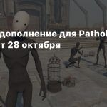 Первое дополнение для Pathologic 2 выйдет 28 октября