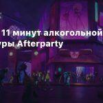 Первые 11 минут алкогольной адвенчуры Afterparty