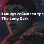 Первые 9 минут геймплея третьего эпизода The Long Dark